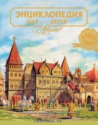 История России. Энциклопедия для детей том 5й  часть 1я
